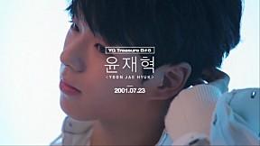 YG보석함ㅣB#6 윤재혁 \u003CYOON JAEHYUK\u003E PROFILE MAKING FILM