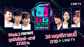 GG War ศึกเซียนเกม Week 2 Shooting Game   Official Teaser