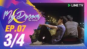 My Dream | EP.7 [3\/4]