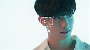 YG보석함ㅣA#1 방예담 \u003CBANG YEDAM\u003E PROFILE MAKING FILM