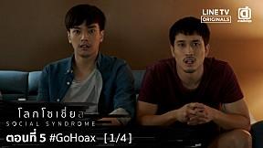 SOCIAL SYNDROME | EP.5 GO HOAX! [1\/4]