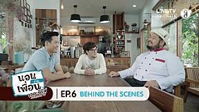 นอนบ้านเพื่อนเดอะซีรีส์ ภาคไทยแลนด์ 4.0 | EP.6 | Behind The Scene