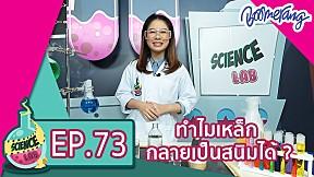 Science Lab แล็ปของเด็กช่างคิด | EP.73 ทำไมเหล็กกลายเป็นสนิมได้?