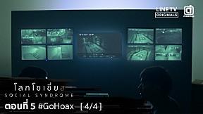 SOCIAL SYNDROME | EP.5 GO HOAX! [4\/4]
