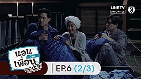 The Sleepover Show, Thailand 4.0 | EP.6 [2\/3]