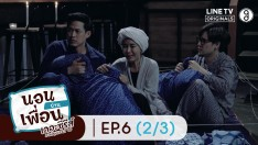 The Sleepover Show, Thailand 4.0 | EP.6 [2/3]