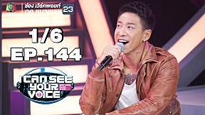 I Can See Your Voice -TH | EP.144 | บอย พิษณุ | 21 พ.ย. 61 [1\/6]