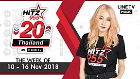 HITZ 20 Thailand Weekly Update | 2018-11-18