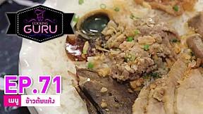 Cooking Guru l EP.71 l เมนูข้าวต้มแห้ง