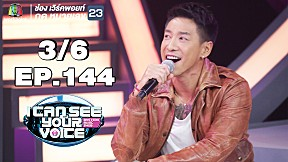 I Can See Your Voice -TH | EP.144 | บอย พิษณุ | 21 พ.ย. 61 [3\/6]