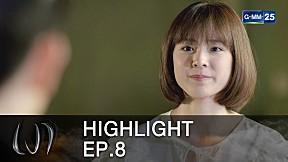 Highlight เงา EP.8