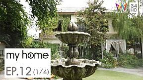 My home l เคาะประตูดูไอเดียร้านปาฏี l EP.12 [1\/4]