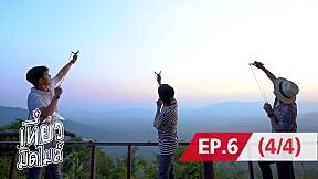 เที่ยวมิดไมล์ EP.6 | ท่องเที่ยวสไตล์ eco ที่ อ.วังน้ำเขียว [4\/4]