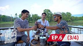 เที่ยวมิดไมล์ EP.6 | ท่องเที่ยวสไตล์ eco ที่ อ.วังน้ำเขียว [3\/4]
