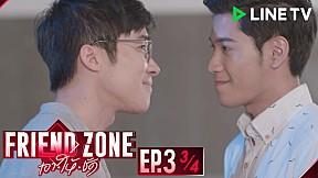 Friend Zone เอา•ให้•ชัด   EP.3 [3\/4]