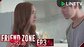 Friend Zone เอา•ให้•ชัด | EP.3 [4\/4]