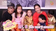 Little Nirin | EP.6 | Ple Nakorn & Family [FULL]