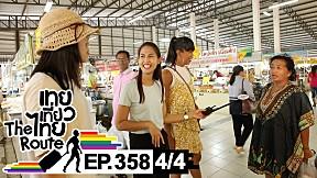 เทยเที่ยวไทย The Route | ตอน 358 | พาเที่ยว จ.สุราษฎร์ธานี [4\/4]