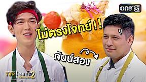 HIGHLIGHT TOP CHEF THAILAND 2 | ไม่ตรงโจทย์ เเต่...อยากใส่ ?! | EP.8