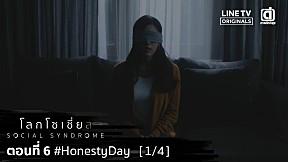 SOCIAL SYNDROME | EP.6 HONESTY DAY [1\/4]