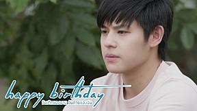 ความทรงจำ | ความเจ็บปวด  | happy birthday วันเกิดของนาย วันตายของฉัน
