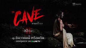 【TEASER】 The CAVE อาถรรพ์ถ้ำลวง 1 ธันวานี้ สองทุ่มตรง | ขลัง๘ ซี่ซั่น ๒