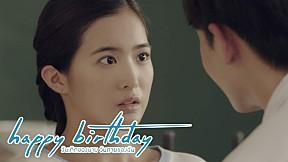 เมื่อความรักมีมากกว่า 2 คน   happy birthday วันเกิดของนาย วันตายของฉัน