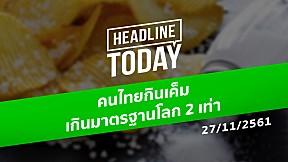 HEADLINE TODAY - คนไทยกินเค็มเกินมาตรฐานโลก 2 เท่า