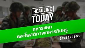 HEADLINE TODAY - ทหารแหกเพจโพสต์ภาพทหารกินหรู