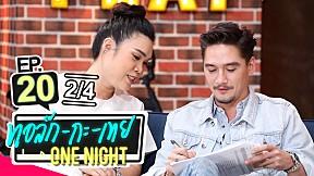 ทอล์ก-กะ-เทย ONE NIGHT | EP.20 แขกรับเชิญ \'อนันดา, จ๋า, ก๊อตจิ\' [2\/4]