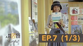 MAKE AWAKE คุ้มค่าตื่น EP.7   เมืองนางาซากิ ประเทศญี่ปุ่น ตอนที่ 3 [1\/3]