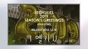 SECHSKIES - 2019 SEASON\'S GREETINGS