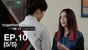 Together With Me : The Next Chapter | EP.10 [5\/5]