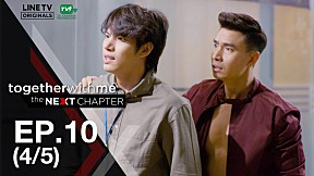 Together With Me : The Next Chapter | EP.10 [4\/5]