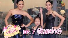 ตัวอย่าง Little Nirin | EP.7 | ปอย ตรีชฎา (Dance Version)