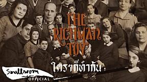 THE RICHMAN TOY - ใครๆ ก็ทำกัน [Official MV]