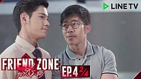 Friend Zone เอา•ให้•ชัด   EP.4 [2\/4]