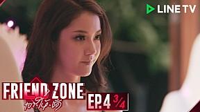 Friend Zone เอา•ให้•ชัด | EP.4 [3\/4]