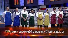 ตัวอย่าง TOP CHEF THAILAND 2 | EP.9 (Ver.2)