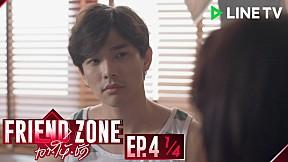 Friend Zone เอา•ให้•ชัด | EP.4 [1\/4]