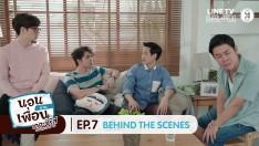 นอนบ้านเพื่อนเดอะซีรีส์ ภาคไทยแลนด์ 4.0 | EP.7 | Behind The Scene