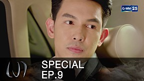 Special เงา EP.9