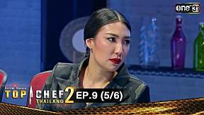 TOP CHEF THAILAND 2 | EP.9 (5\/6)