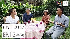 My home l บ้านสวนจันทิตา โฮมสเตย์กลางป่า จ.อุทัยธานีและเสาะหามาฝาก ร้านportobello&desire   EP.13 [3\/4]