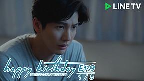 happy birthday วันเกิดของนาย วันตายของฉัน | EP.9 [1\/5]