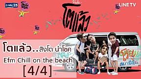 โตแล้ว... x สิงโต นำโชค (EFM Chill on the beach)  EP.128 [4\/4]