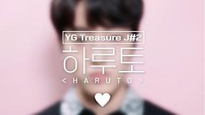 [GOOD MORNING CAM] J#2 하루토 (HARUTO) l YG보석함