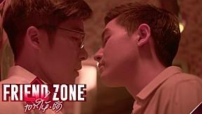 จูบนี้ไม่ได้ตั้งตัว แต่ตั้งใจ | Friend Zone เอา•ให้•ชัด