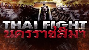 Thai Fight นครราชสีมา