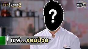 HIGHLIGHT TOP CHEF THAILAND 2 | เชฟจอมป่วน คือใครกันนะ ? | EP.9